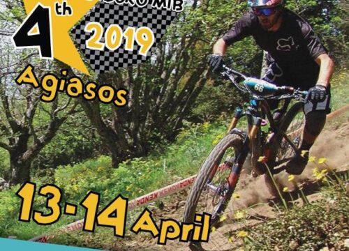 4th Lesvos Enduro MTB