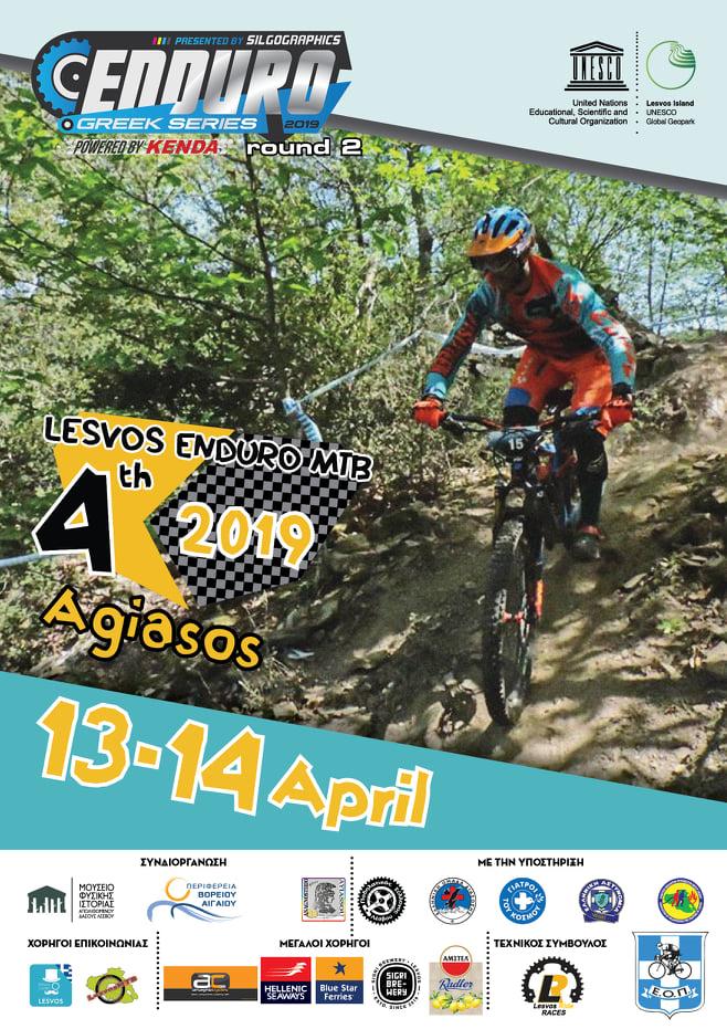Agiasos Mountain Bike Poster