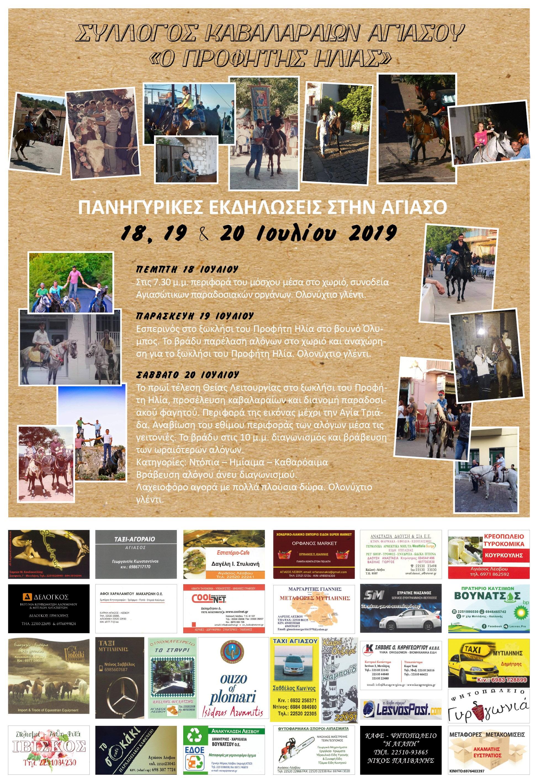 Αγιάσος Αφίσα Φεστιβάλ Αγίου Ηλία