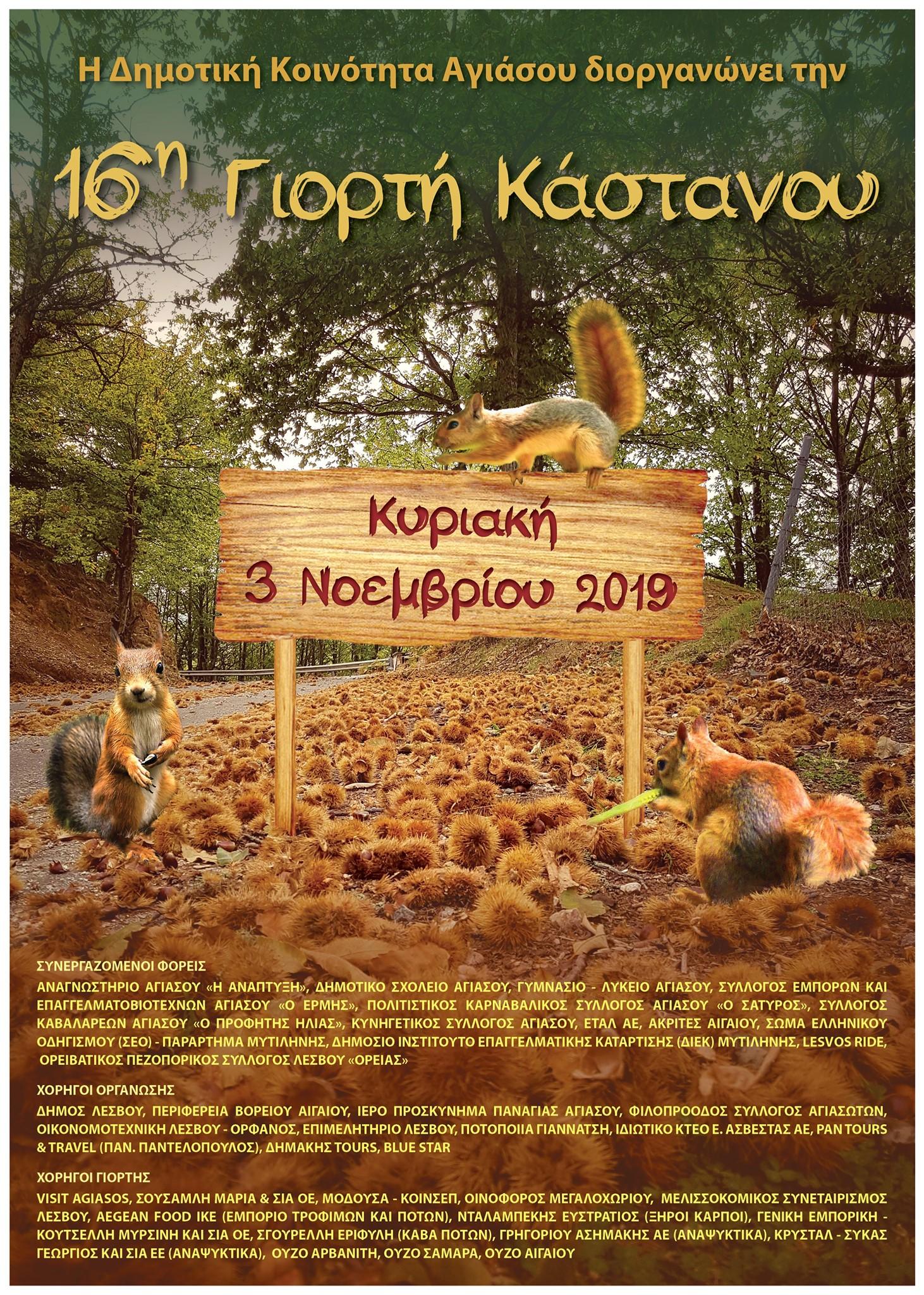 16th Festival of Chestnut in Agiasos