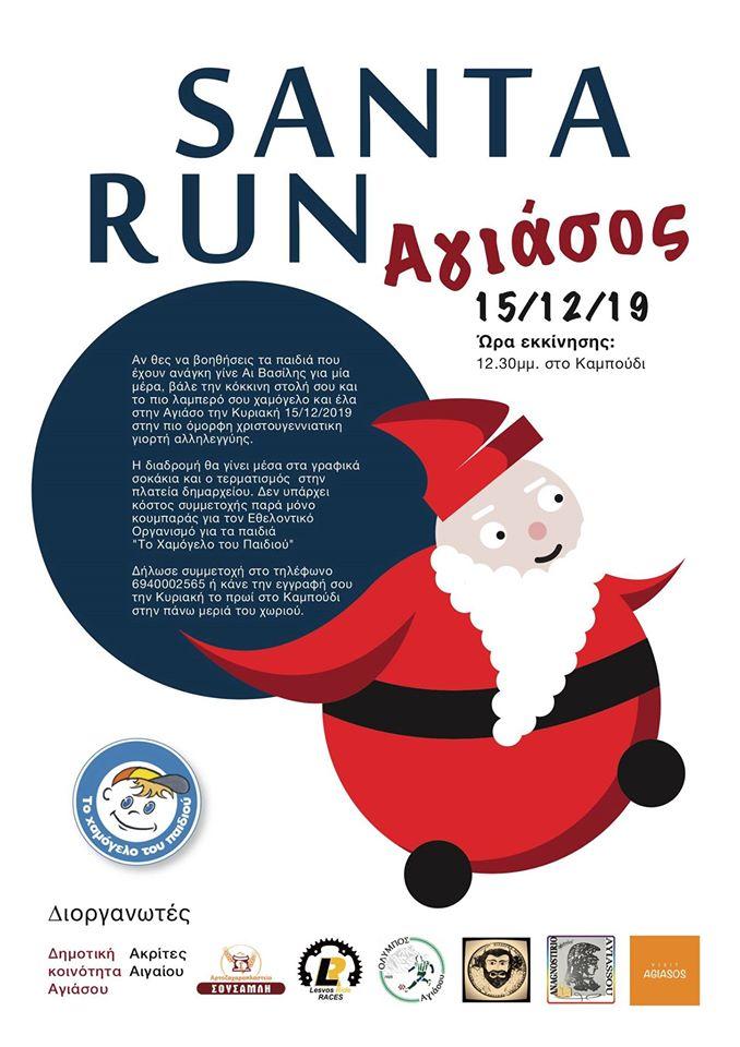 Santa Run Visit Agiasos