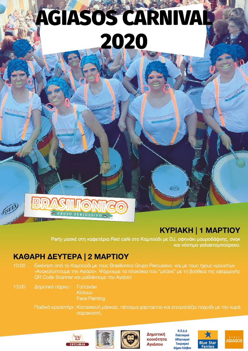 Agiasos Carnival 2020